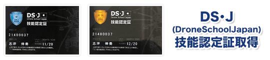 DS・J技能認定証