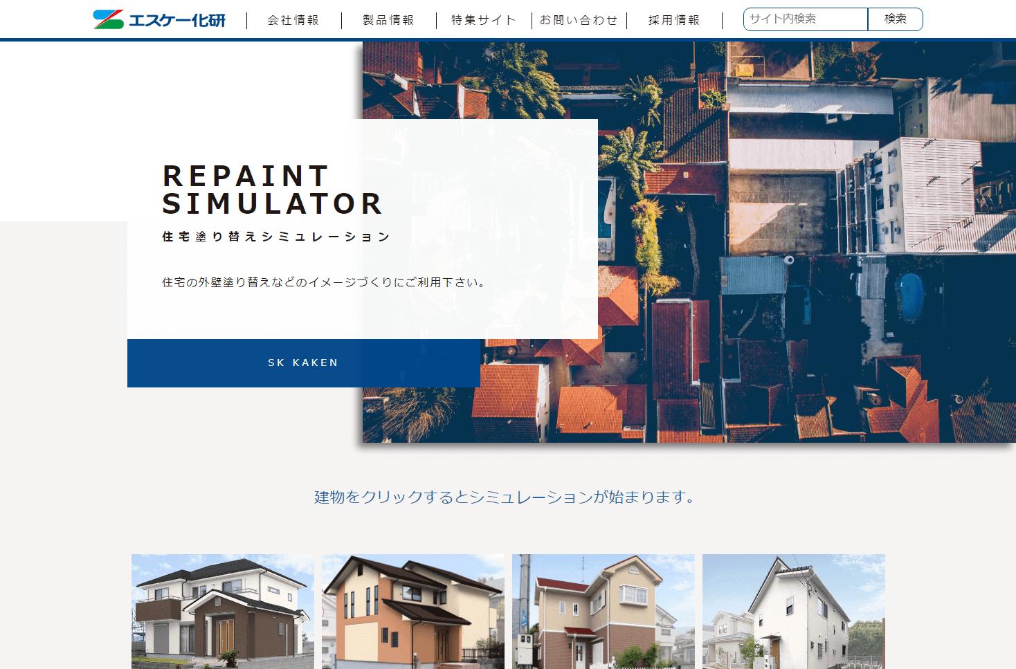 エスケー化研カラーシミュレーションサイト