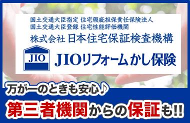 JIOリフォーム瑕疵保険加盟