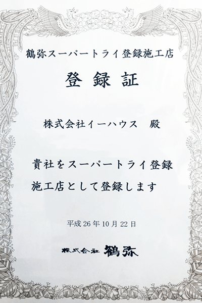 鶴弥スーパートライ登録施工店