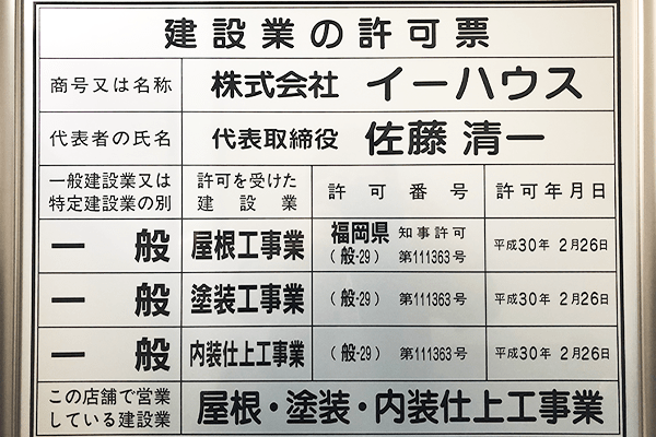 福岡県知事建設業許可票 般-29 第111363号