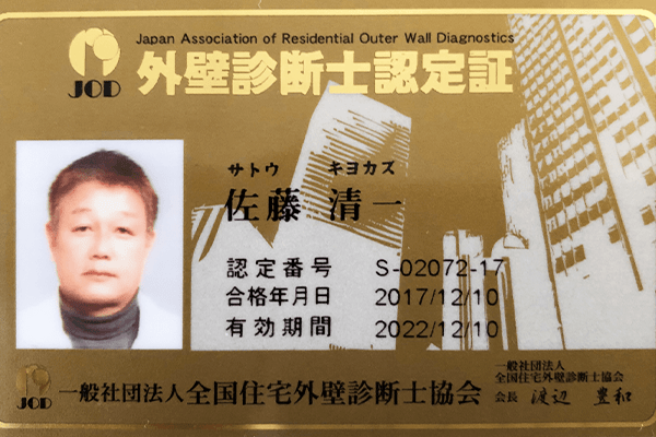 外壁診断士 第S-02072-17号