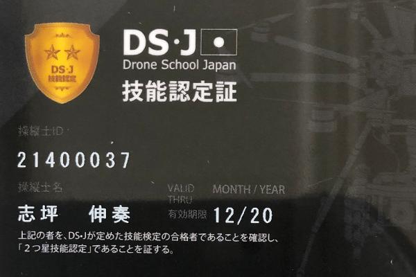 DS・J 2つ星技能認定 21400037
