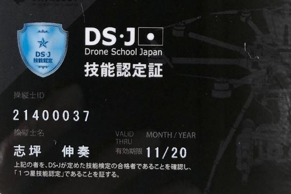 DS・J 1つ星技能認定 21400037
